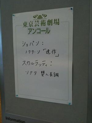 20100703