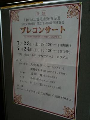 201107242