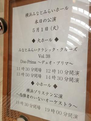 20120501duo_prima1